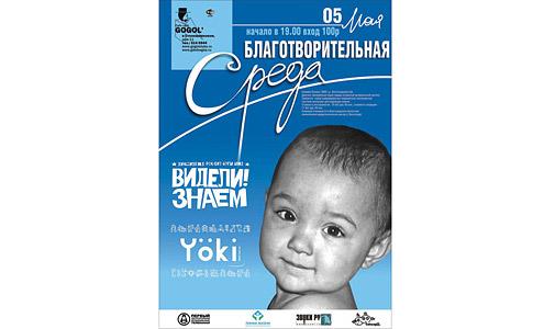 благотворительный концерт в клубе Гоголь