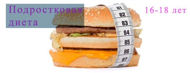 диета для подростков 16, 17 и 18 лет